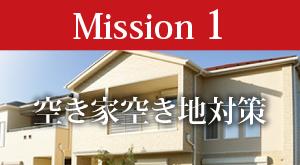 Mission 1 空き家空き地対策
