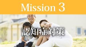 Mission 3 認知症対策