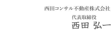西田コンサル不動産株式会社 代表取締役 西田 弘一