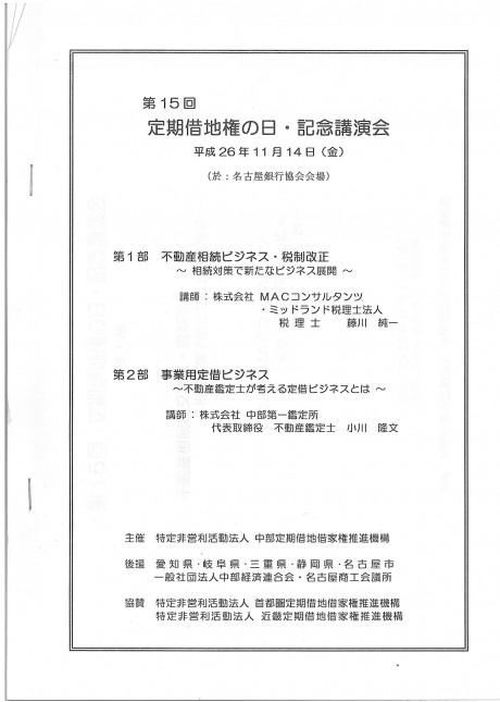 (表紙)定期借地権の日・記念講演会